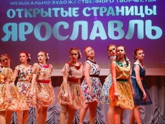 В Ярославле пройдет международный конкурс «Открытые страницы. Ярославль»