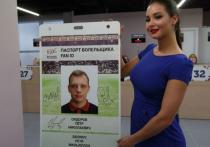 Паспорта болельщиков нового образца начнут получать футбольные фанаты в преддверии ЧМ-2018
