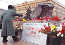 30 октября страна в 26-й раз отметит День памяти жертв политических репрессий