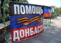 Менее 50% россиян высказались за поддержку Россией ДНР и ЛНР