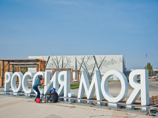 За три дня парк «Россия. Моя история» посетили 22 тысячи человек