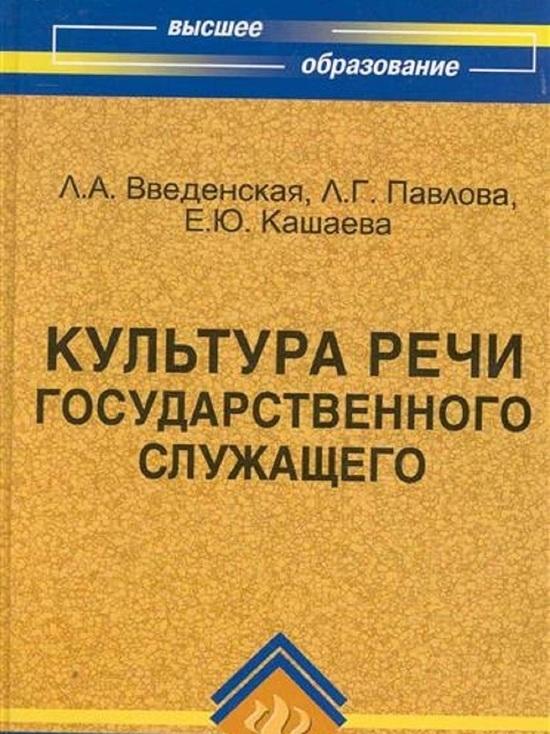 Чиновников мэрии Иваново научат правильно писать и говорить