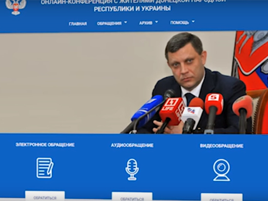 Глава ДНР Захарченко рассказал, почему желать вхождения в Россию - эгоизм