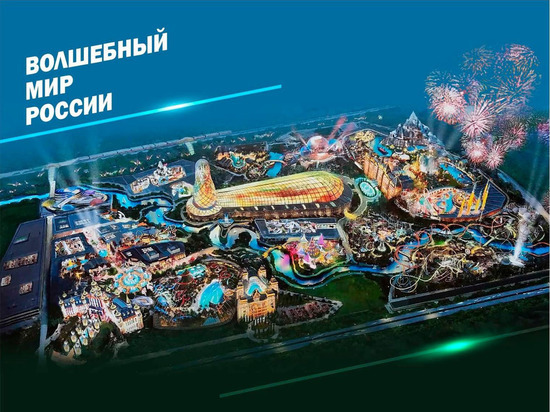 """Калужский """"Волшебный мир"""" станет первым Диснейлендом России"""
