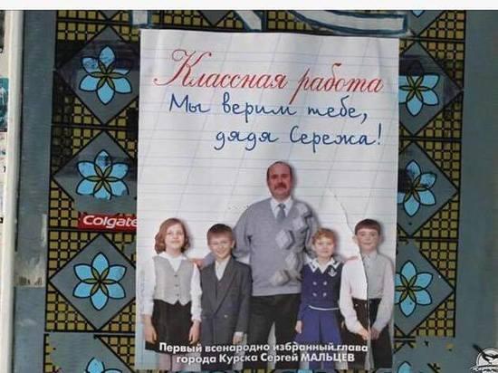 Захватывающей борьбы за кресло мэра Курска не произошло