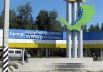 Первый раз это слово – суперреспублика – прозвучало 26 марта 2017 года на встрече с журналистами и блогерами «без галстуков» с тогда еще врио главы РБ Алексеем Цыденовым