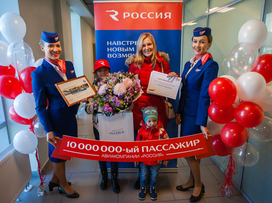 «Россия» впервые в истории менее чем за год перевезла 10-миллионного  пассажира