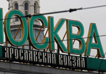 Начальник ЛОВД на Ярославском вокзале арестован за взятку