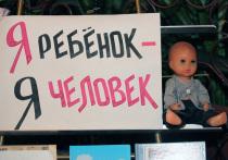 В России появится единая база недобросовестных приемных родителей