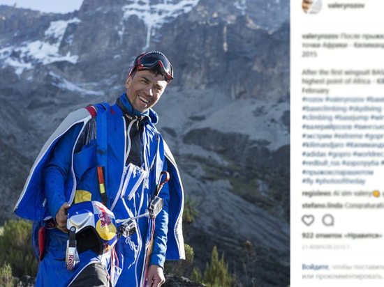 В Непале погиб альпинист и скайсерфер Валерий Розов