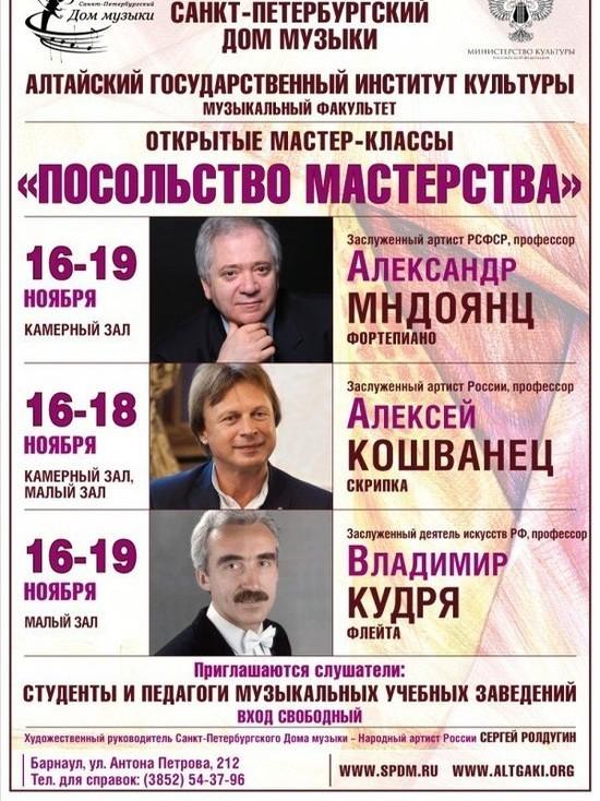 Известные  российские музыканты проведут мастер-классы на Алтае