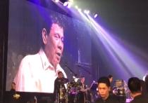 Не «сукин сын»: невзлюбивший Обаму филиппинский президент-ругатель спел для Трампа