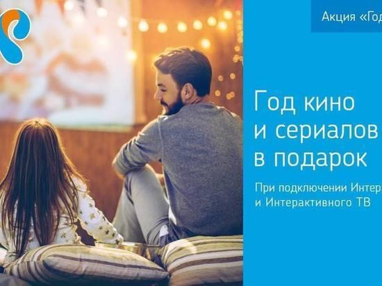 «Ростелеком» объявляет Год кино – максимум фильмов и сериалов за подключение телевидения и интернета