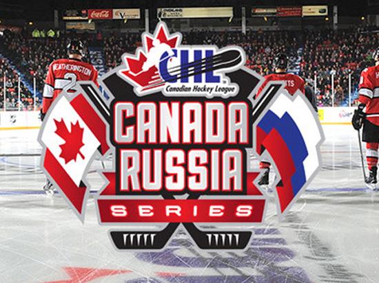 Хоккейная молодежная сборная России проиграла канадским сверстникам в матче Суперсерии