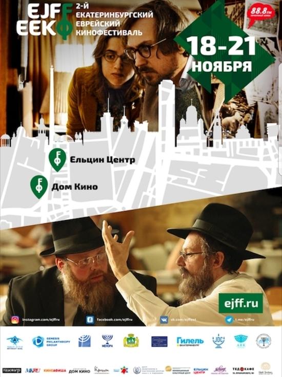 2-й Екатеринбургский еврейский кинофестиваль откроется фильмом с  Шарлоттой Генсбург