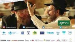 Представлен трейлер 2-го Екатеринбургского еврейского кинофестиваля