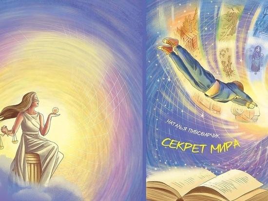 В Югре ко Дню правовой помощи детям выпустили книгу «Секрет Мира»