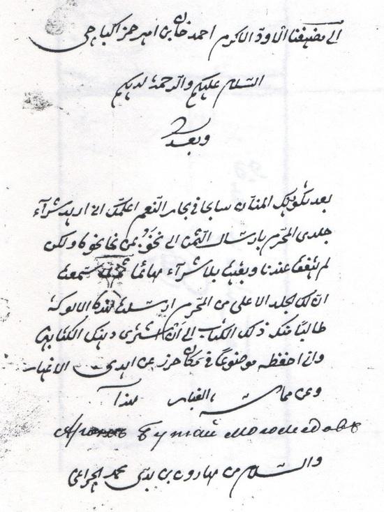 Объектом данного исследования стали копии арабоязычных писем кубачинского происхождения, которые хранятся в Государственном Эрмитаже