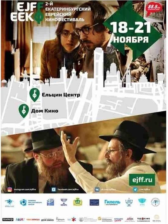 В Екатеринбурге завершился 2-й еврейский кинофестиваль