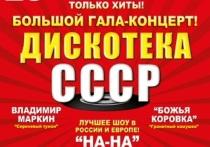Вспомни свою молодость - в Ярославле пройдет дискотека СССР