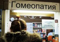 Тема гомеопатии в последний год постоянно приковывает к себе внимание