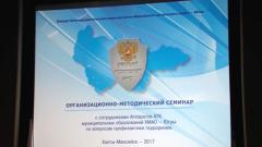 В Югре прошел семинар по вопросам профилактики терроризма