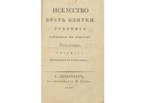 Актуальный вопрос об искусстве брать взятки обсудят сегодня не чиновники, а библиофилы и коллекционеры