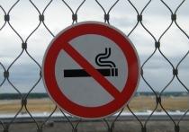 Долгожданное для всех борцов с курением решение вынес Верховный суд