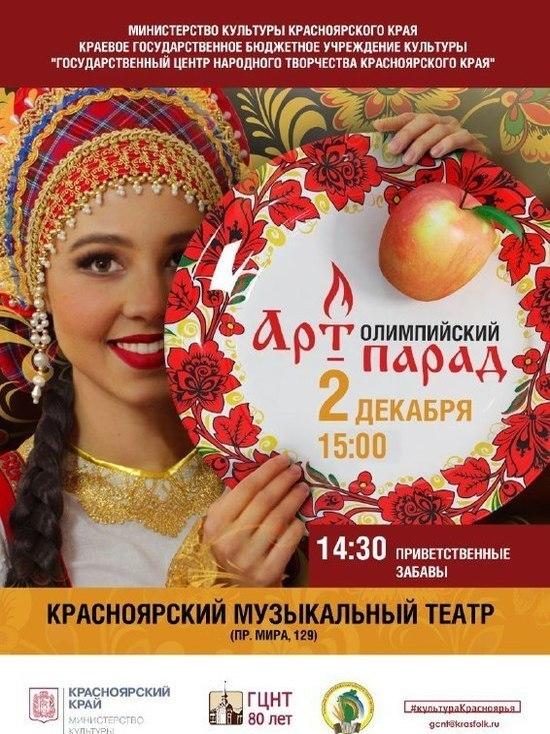 Арт-парад дошёл до Красноярска