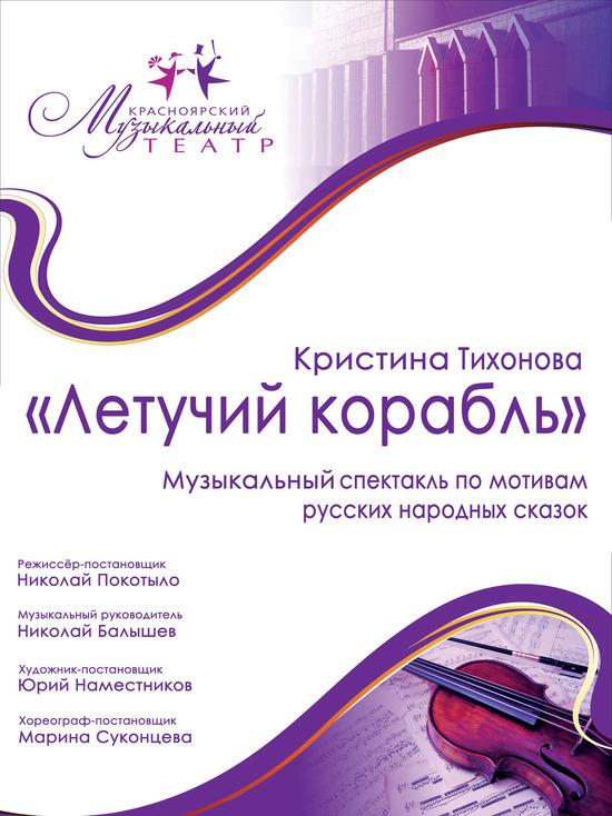 Красноярцев зазывают на новогоднюю музыкальную премьеру – сказку «Летучий корабль»