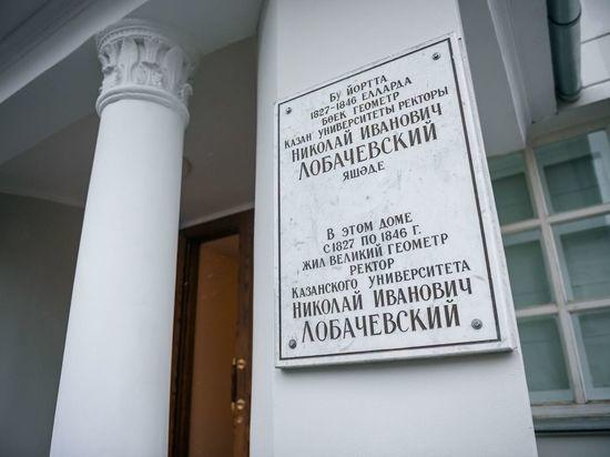 Музей, казанская «нобелевка» и наследники гения