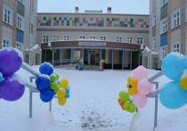 В Новом городе открыли детский сад для 280 малышей