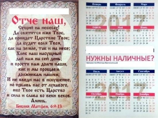 Микрокредитную организацию наказали за «Отче наш» на рекламном календарике