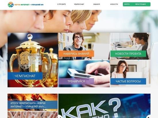 Объявлены победители VI Всероссийского онлайн-чемпионата «Изучи интернет – управляй им!»