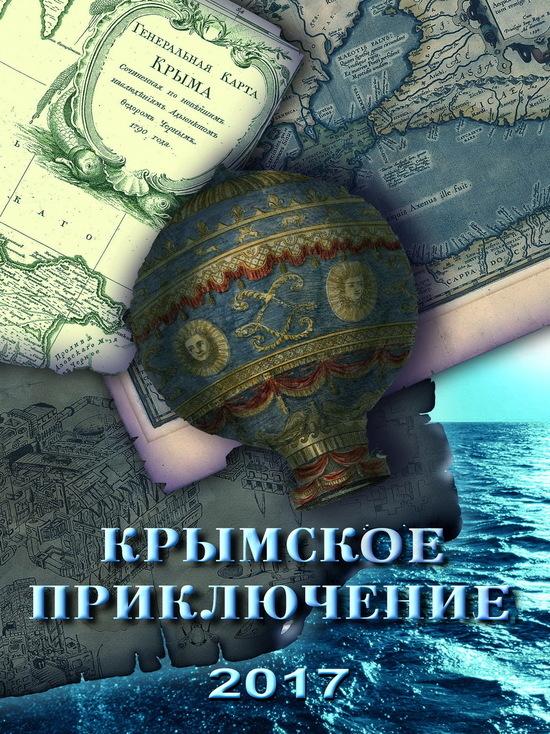 Подведены итоги «Крымского приключения 2017»
