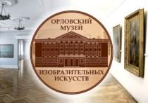 Юбилей Орловского музея изобразительных искусств власть почти не заметила