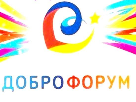 В Красноярске завершился молодёжный слёт «Доброфорум»