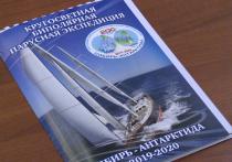 Яхтсмены установят флаг Омской области в Антарктиде