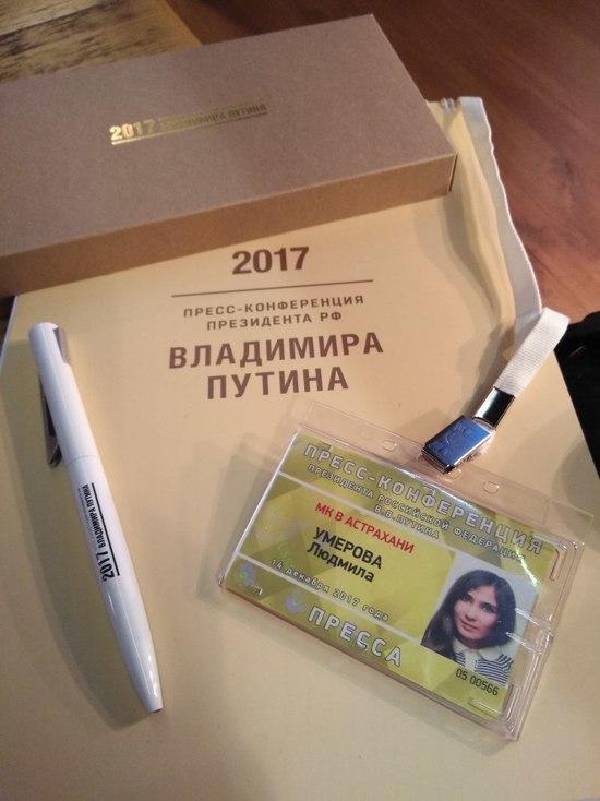 На пресс-конференции Путина «МК в Калмыкии» представит главный редактор