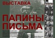 Под Костромой открыли «Папины письма» ГУЛАГа