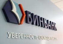 Уже можно смело констатировать, что есть первые плоды сотрудничества собственников Бинбанка с временной администрацией ЦБ РФ – восстановлено доверие частных вкладчиков