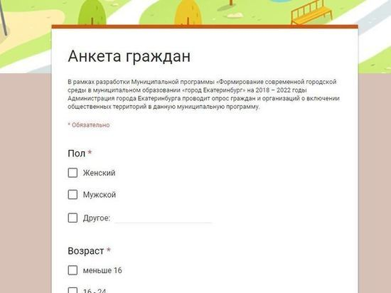 Пункт «Другое» можно выбрать при заполнении анкеты о благоустройстве города