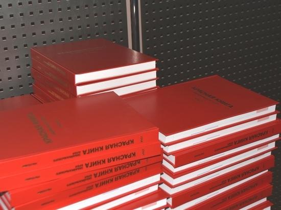 Красная книга Забайкальского края увидела свет в ЗабГУфото