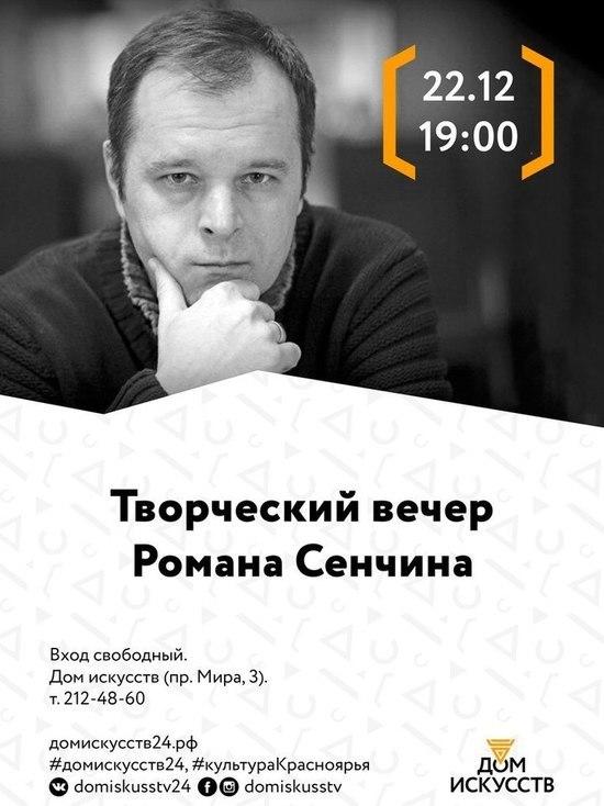 Красноярцев приглашают на встречу с Романом Сенчиным