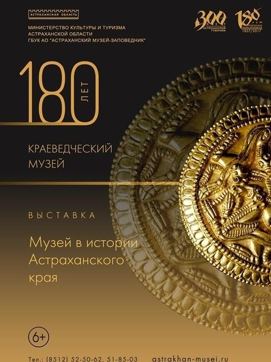 Музею-заповеднику исполняется 180 лет