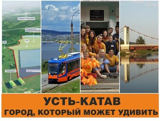 Усть-Катав: моногород, который удивит всю Россию