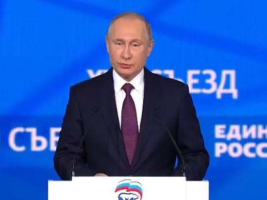 """Президент выступил на съезде """"Единой России"""""""