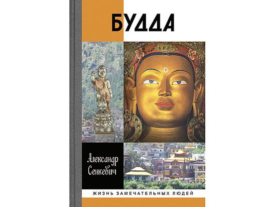 Перерождение человека к лучшему возможно: Будда  посетил Россию