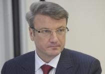 Глава Сбербанка Герман Греф предостерег Запад от ужесточения санкций