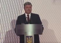 Президент Украины Петр Порошенко допустил примечательную оговорку в ходе выступления по случаю Дня дипломатической службы Незалежной